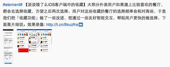 大部分外卖用户如果遇上比较喜欢的餐厅,都会去选择收藏,方便之后再次选择,用户对这些收藏的餐厅的选择频率会相对高些,于是我们把「收藏功能」做了一些改进,想通过一些友好智能交互,帮助用户更快的做选择,下面图片细说。效果录像: http://t.cn/8kuzfra